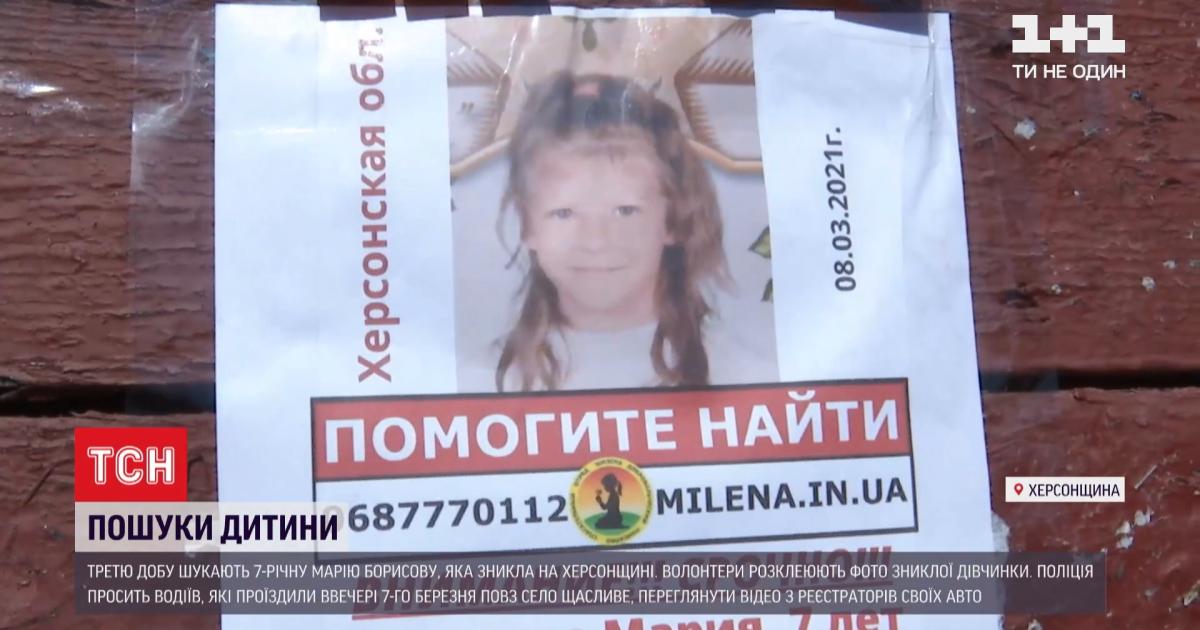 Ждала подарок от отца и исчезла: все подробности жуткого убийства 7-летней Марии Борисовой