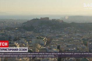 Новости мира: Греция собирается открыть границы для туристов