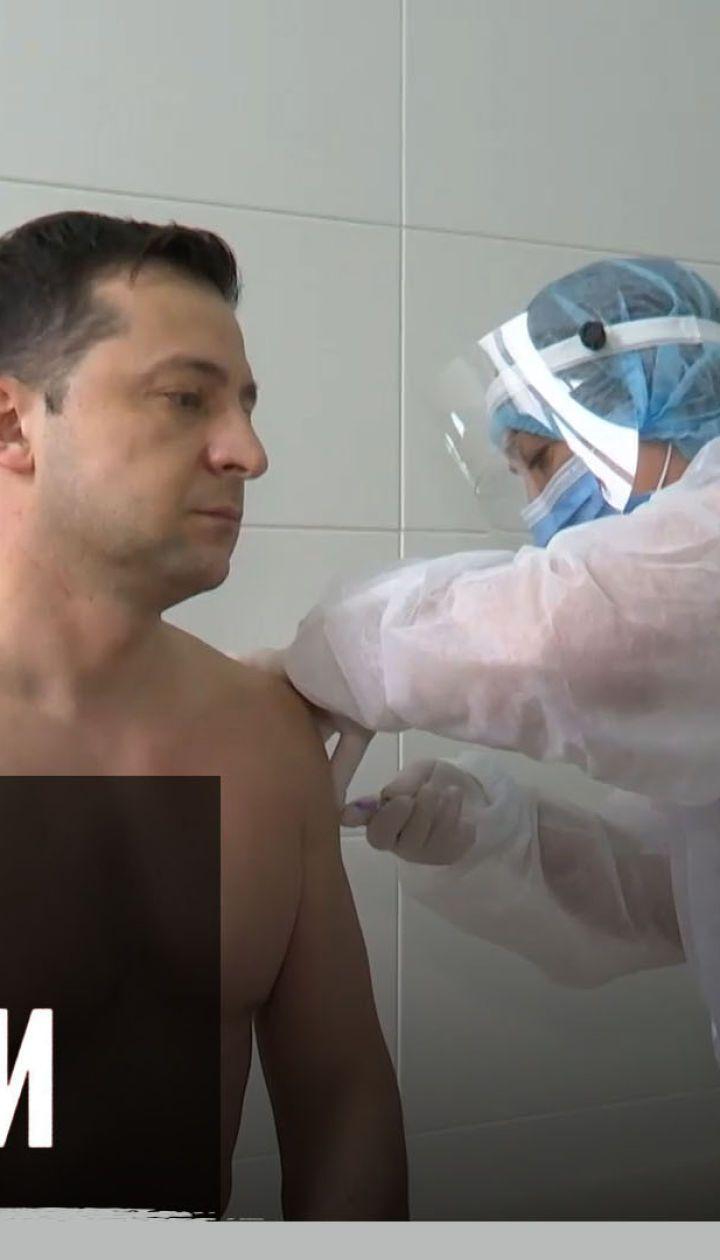 """Як проходить вакцинація українських політиків найвищого рівня — """"Секретні матеріали"""""""