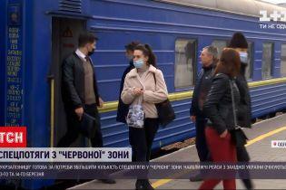"""Новини України: """"Укрзалізниця"""" готова збільшити кількість спецрейсів до """"червоних"""" зон"""