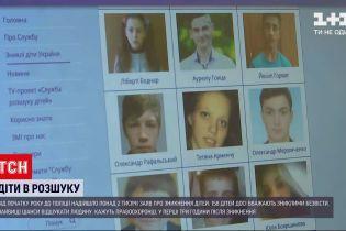 Новости Украины: как действовать в первые часы исчезновения ребенка