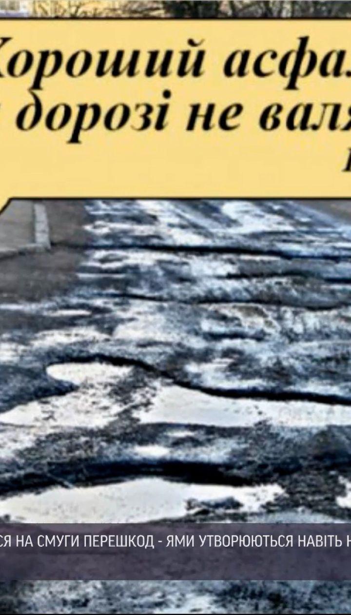 Новини України: чому після зими дороги перетворюються на вибоїни