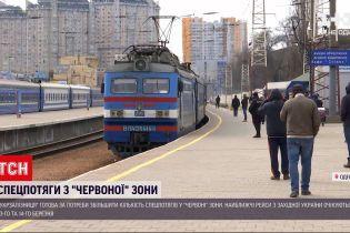 """Новости Украины: """"Укрзализныця"""" увеличит количество спецрейсов в """"красные"""" зоны"""