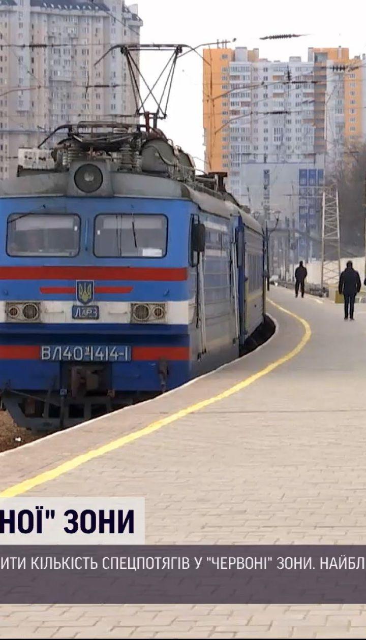 """Новини України: """"Укрзалізниця"""" збільшить кількість спецрейсів до """"червоних"""" зон"""