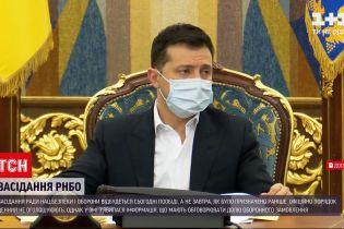 Новини України: пообіді Зеленський скликає РНБО