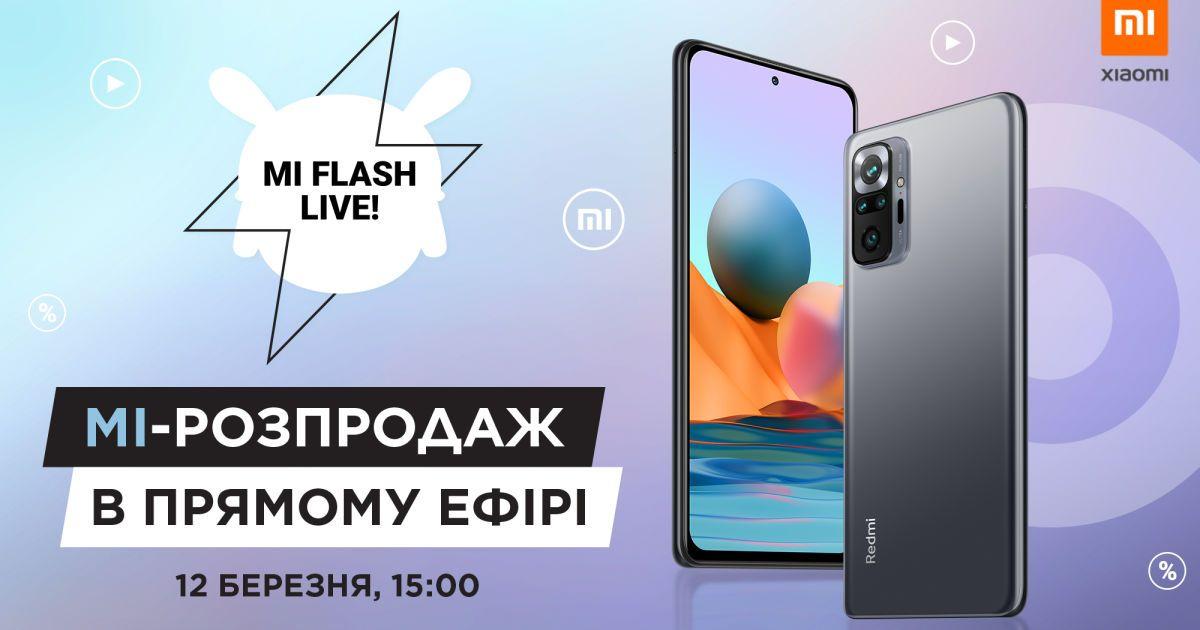 Mi Flash Live снова на allo.ua: Redmi Note 10 Pro по суперцене
