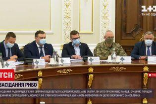 Новини України: що обговорять на найближчому засіданні РНБО