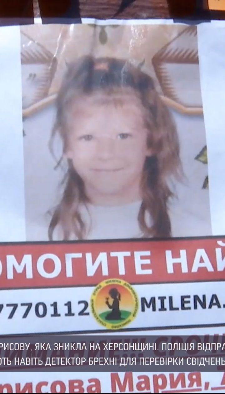 Новини України: поліція продовжує пошуки 7-річної дівчинки у Херсонській області