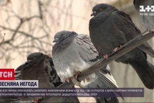 Новости Украины: по прогнозам синоптиков, на выходных должно потеплеть