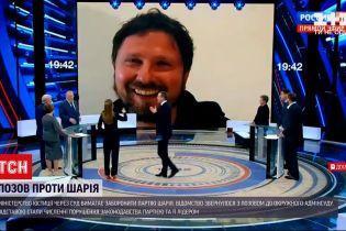 Новини України: відкрито кримінальне провадження про заборону партії Шарія