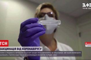 Новини світу: країни ЄС продовжать обмеження на експорт вакцин проти коронавірусу до кінця червня