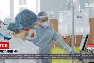 Новини України: немає місць у лікарнях – що відбувається у медзакладах Чернівців