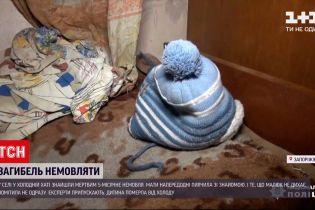 Новости Украины 5-месячный мальчик умер в холодном доме, его сестру забрали в больницу