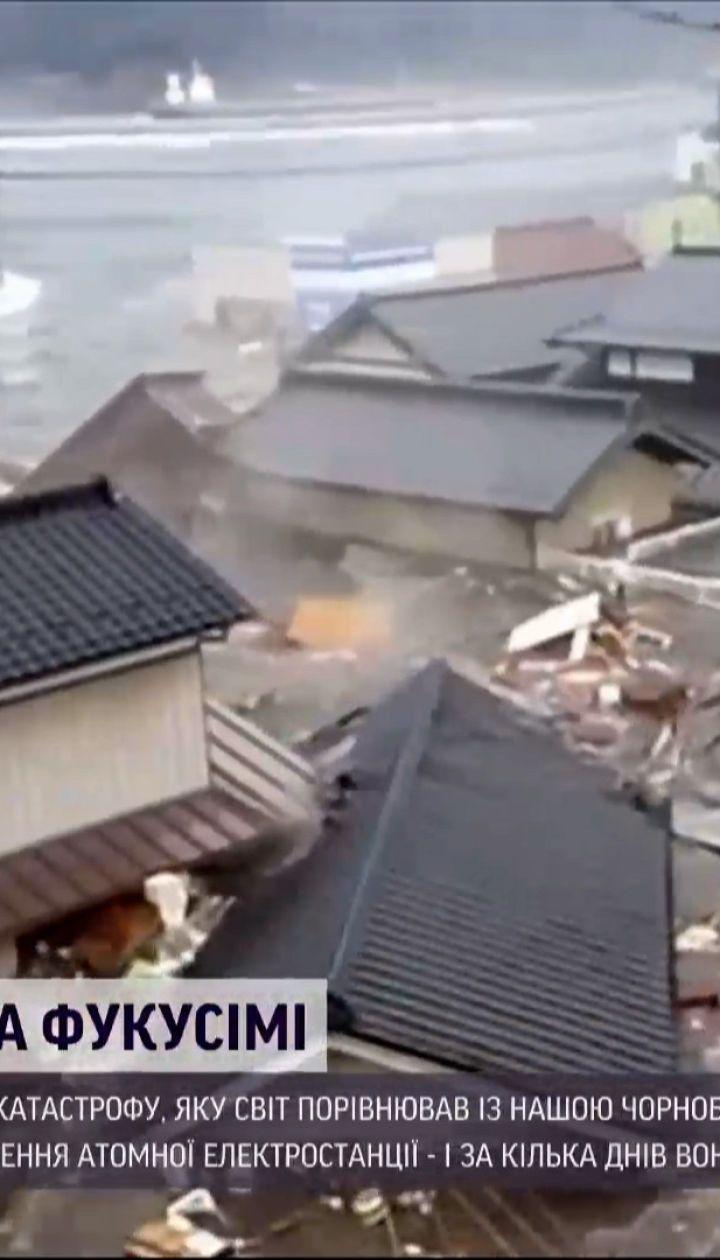 Новини світу: з моменту трагедії на Фукусімі минуло 10 років
