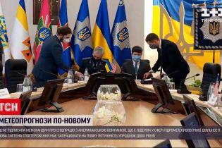 Новини України: ДСНС підписала меморандум про співпрацю із американською компанією