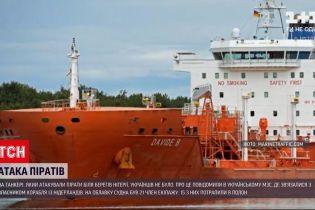 Новини світу: МЗС України повідомило, що українців не було на танкері, який атакували пірати