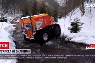 Новини України: на Закарпатті припинили пошуки киянина, який зник майже місяць тому