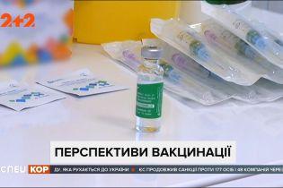 """Ефективність 96 % : Україна очікує поставку американської вакцини """"Новавакс"""""""