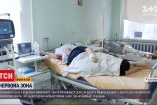 Новости Украины: как работают медики интенсивной терапии черновицкой больницы