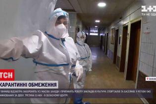 """Новини України: у Вінниці запровадять обмеження """"червоної"""" карантинної зони"""