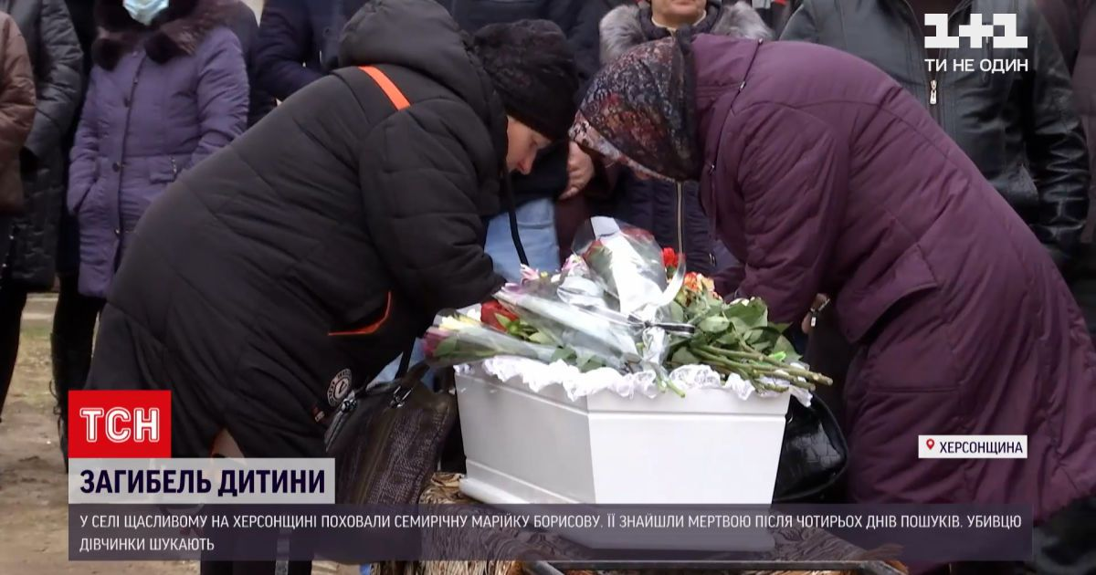 Відео - Вбивство Марії Борисової: у Щасливому попрощалися із 7-річної  дівчинкою - Сторінка відео