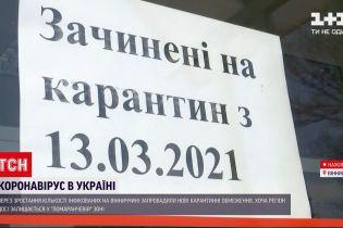 Новини України: у Вінниці ввели нові карантинні обмеження