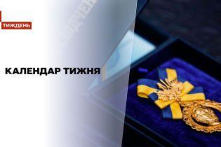 Календар тижня: кого нагородили цьогорічною премією Тараса Шевченка