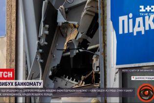 Новости Украины: в Днепропетровской области неизвестные взорвали банкомат