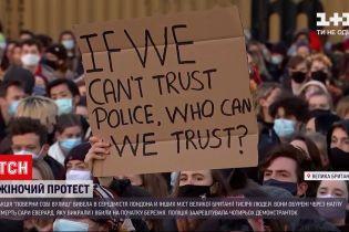 Новини світу: у Лондоні жалоба за вбитою маркетологинею перетворилася на протест