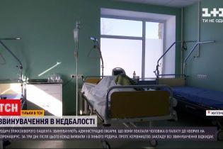 Новости Украины: в Житомире родственники тяжелобольного мужчины обвиняют врачей в халатности