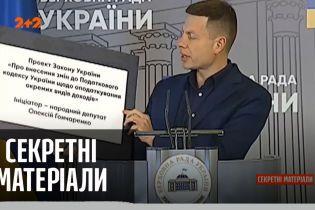 """Хитрости чиновников в декларациях – """"Секретные материалы"""""""