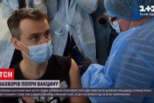 Новини України: Ляшко захворів на коронавірус, попри отриману дозу вакцини