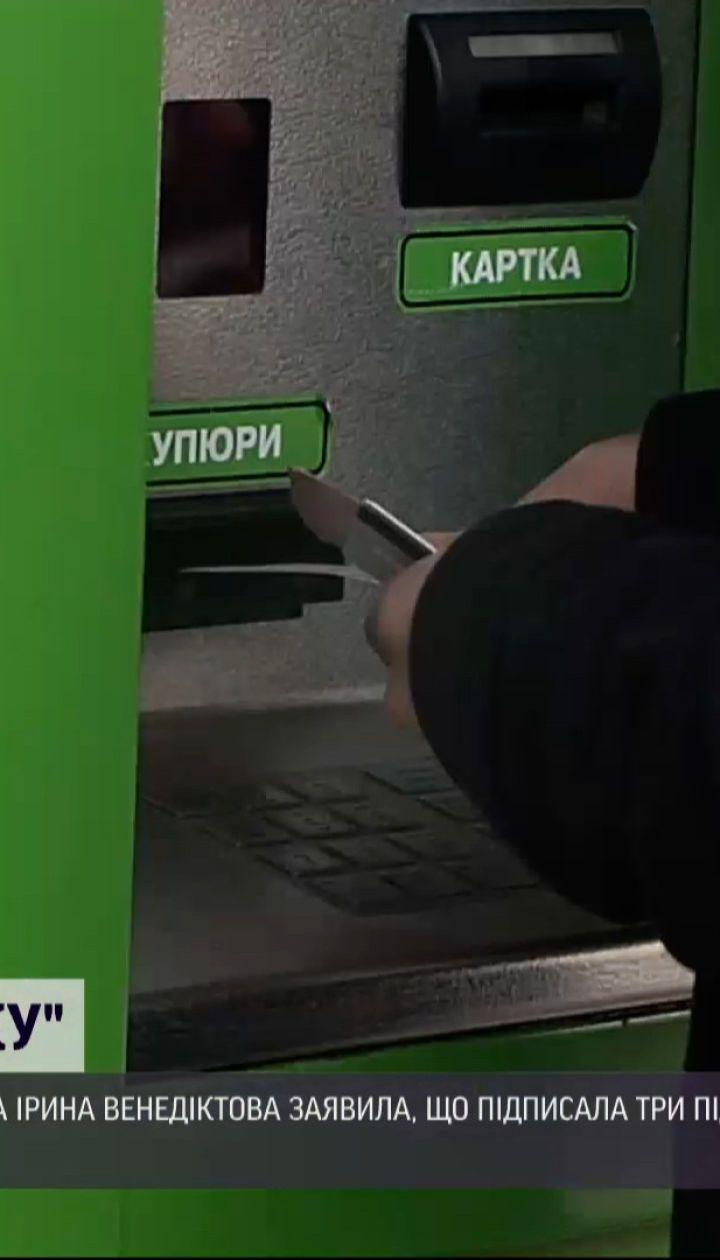 """Новини України: Венедіктова заявила, що підписала 3 підозри у справі """"ПриватБанку"""""""