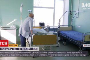 Новини України: родичі тяжкохворого пацієнта вважають, що той підхопив COVID-19 у лікарні