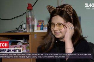 Новини України: хвора на рак дівчинка з Одеси здивувала лікарів
