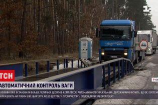 Новини України: коли запрацюють автоматичні комплекси зважування для фур