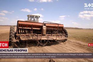 Новости Украины: в Раде планируют рассмотреть два законопроекта земельной реформы