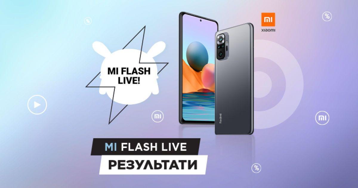 Mi Flash Live: sold-out за 1,5 години