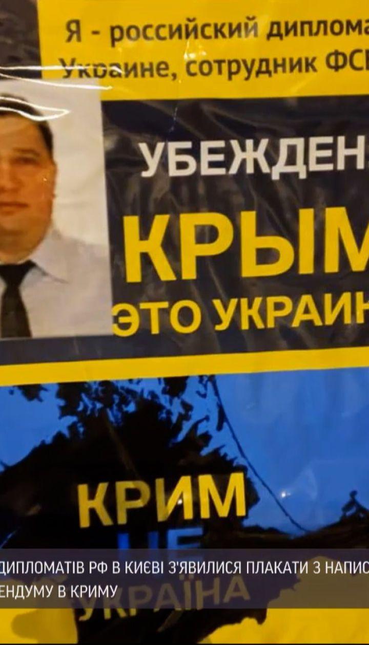 Новини України: біля російського посольства з'явилися плакати з написами