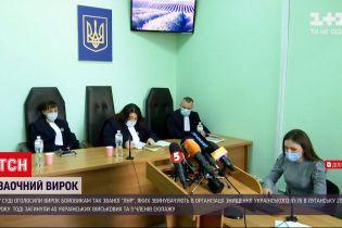 """Новини України: ватажкам так званої """"ЛНР"""" оголосять вирок заочно"""