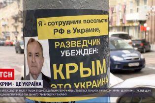 Новости Украины: под посольством РФ неизвестные патриоты организовали анонимную акцию