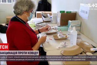 """Новини України: вакцину """"Ковішилд"""" продовжать використовувати"""