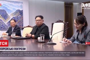 Новини світу: у Північній Кореї оприлюднили різку заяву щодо США