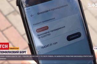 Новости Украины: как узнать, что вы попали в реестр должников