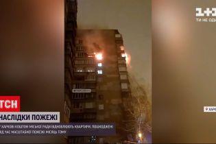 Новини України: у Харкові відновлюють квартири, що постраждали під час масштабної пожежі