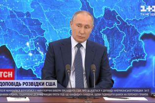 Новости мира: Россия пыталась вмешаться в выборы президента США - американская разведка