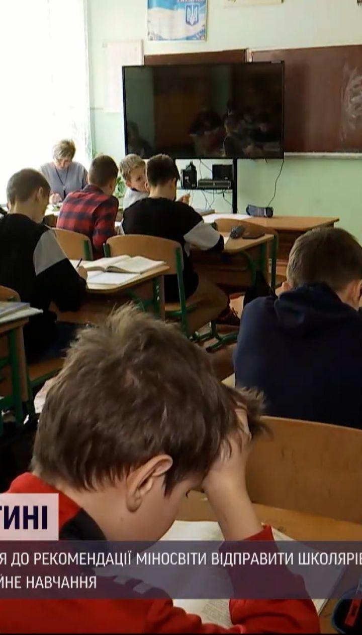 Новости Украины: в регионах меняют учебные планы из-за ухудшения эпидситуации