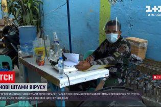 Новини світу: філіппінський штам фіксують у Великій Британії, побоюються мутацій і у Франції