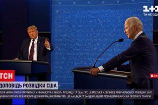 Новости мира: Россия распространяла дезинформацию против Джо Байдена на прошлогодних выборах