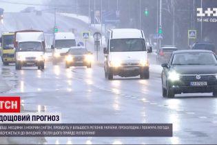 Новини України: у країну прийшов циклон, який приніс із собою похмуру погоду і похолодання